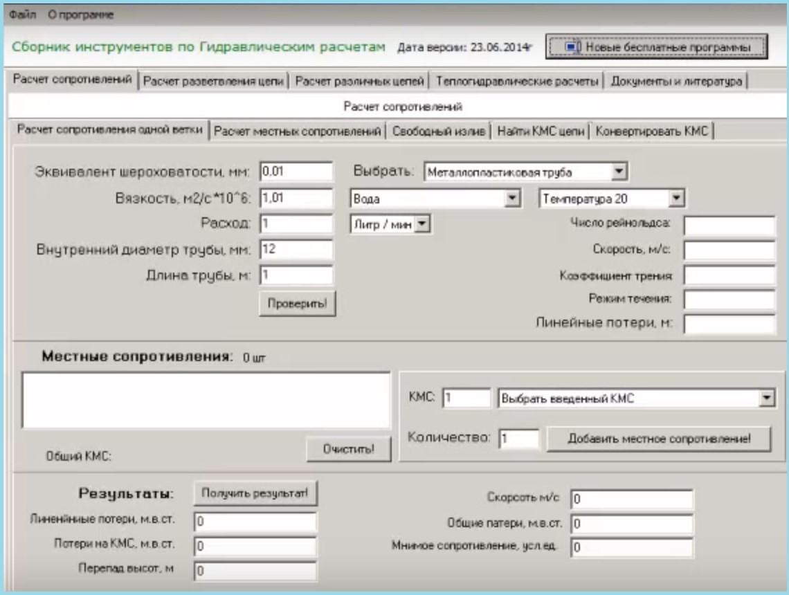 Программа для расчета гидравлических сопротивлений