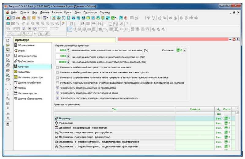 Программа Audytor C.O. 4.0