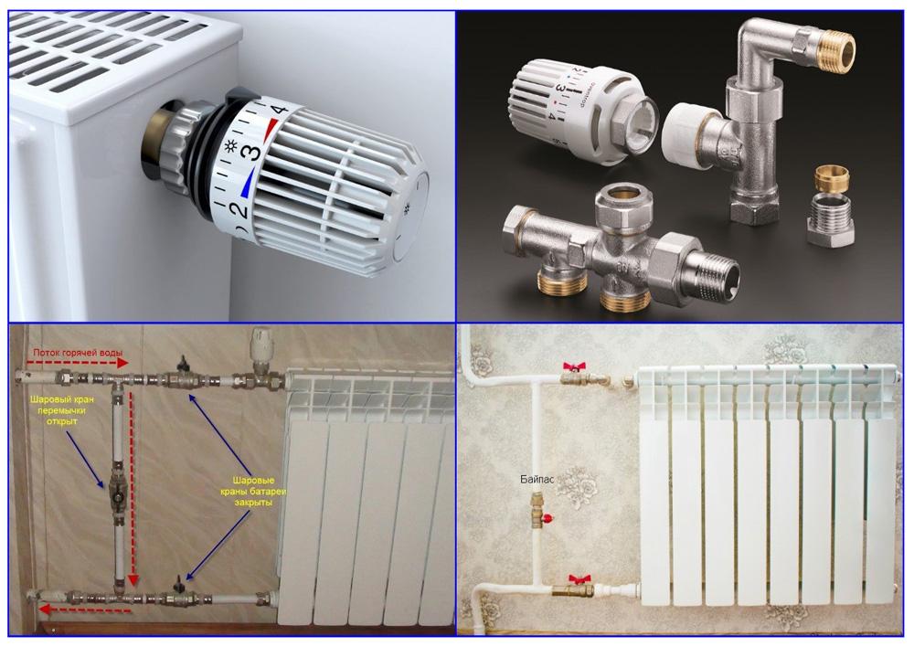 Арматура для подключения радиатора отопления