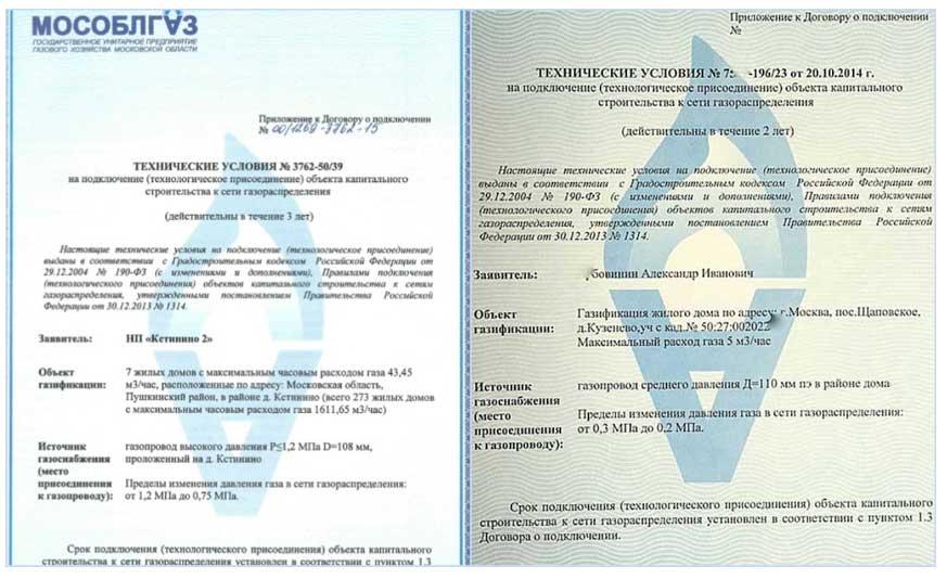 Изображение - Как получить технические условия для подключения газа в частном доме tehusloviya-na-podklyuchenie-gaza-3