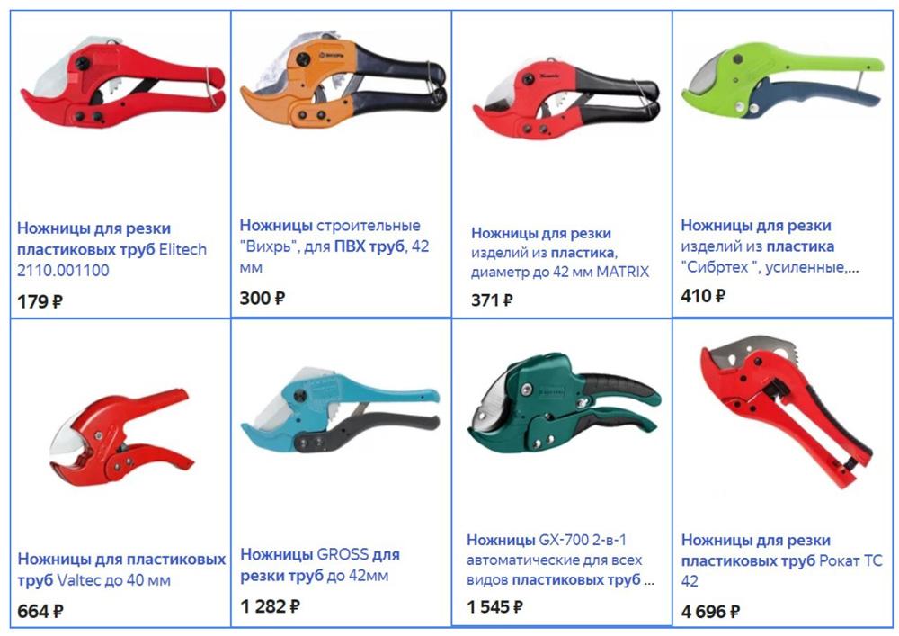 Цена ножниц для полипропиленовых труб