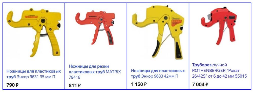 Цена на резаки пистолетного типа