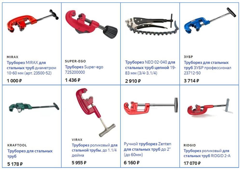 Цена на ручной труборез стальных труб