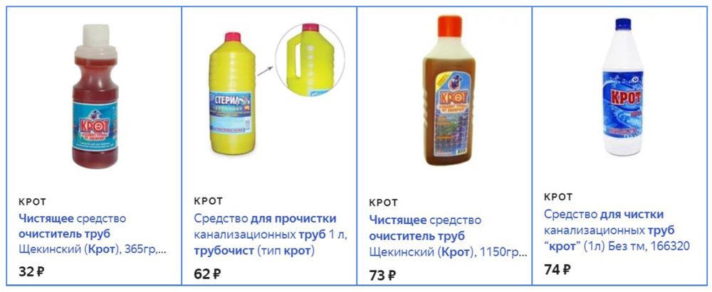 Цена очистителя Крот для чистки труб в бутылках