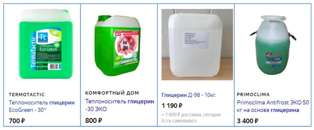 Цена на глицериновые незамерзайки