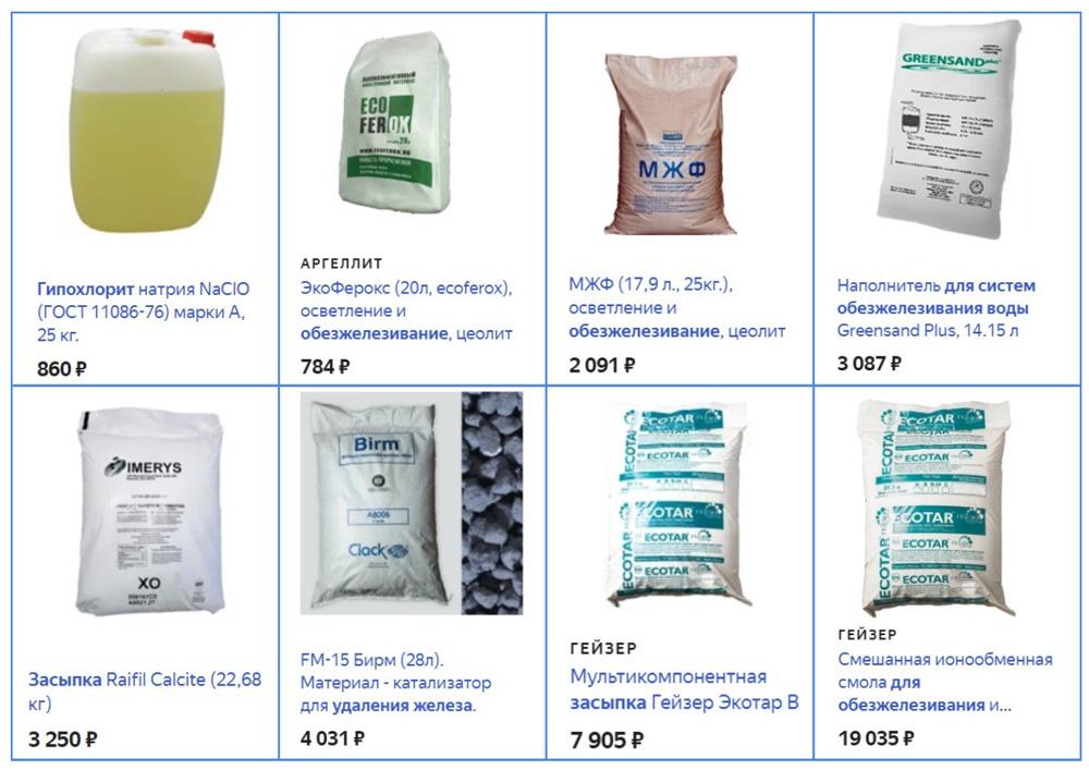 Стоимость химических реагентов, каталитических и ионообменных засыпок
