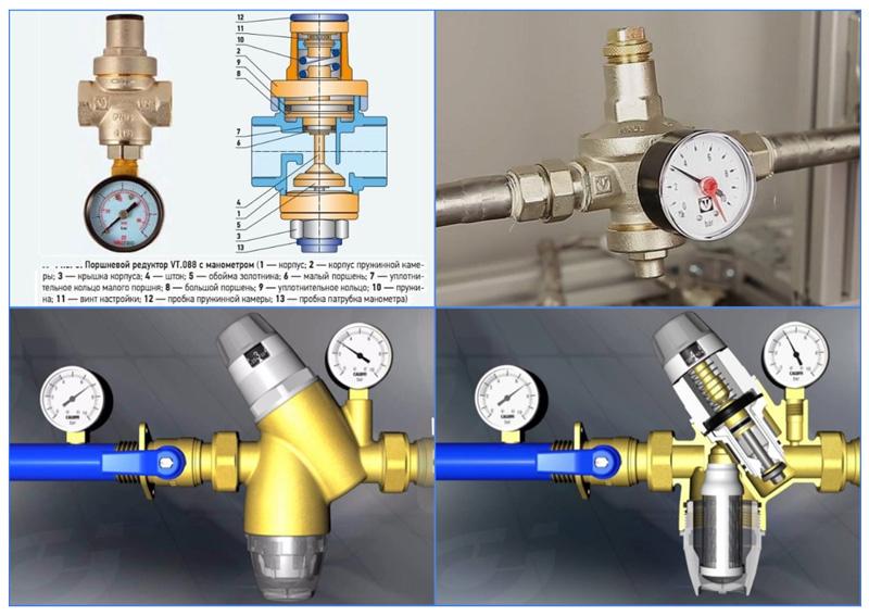 Редуктор давления водопровода