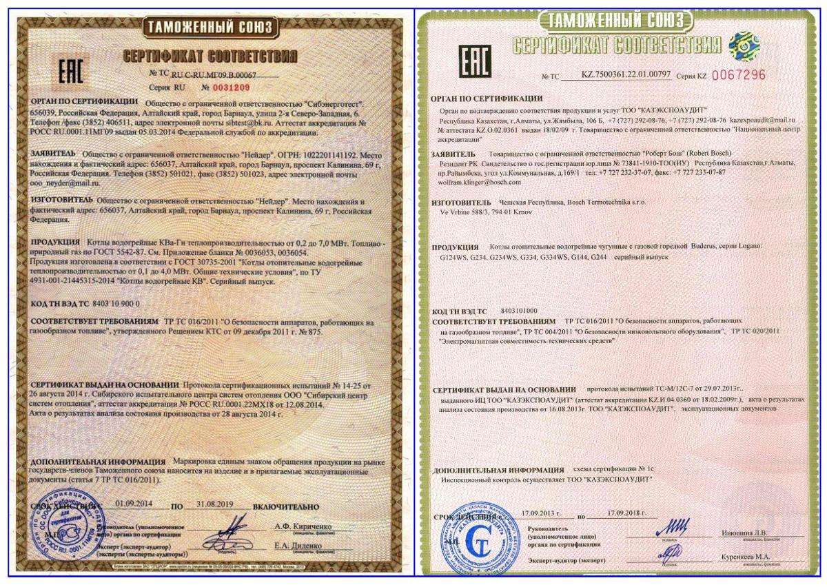 Сертификат соответствия ТС на газовое оборудование