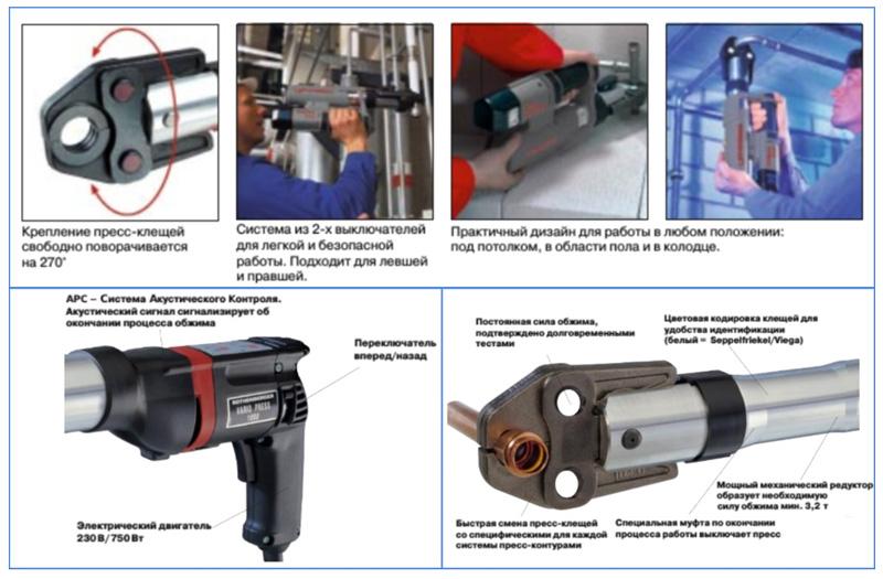 Эксплуатационные особенности гидравлических пресс-клещей Rothenberger Vario Press 1000 APC