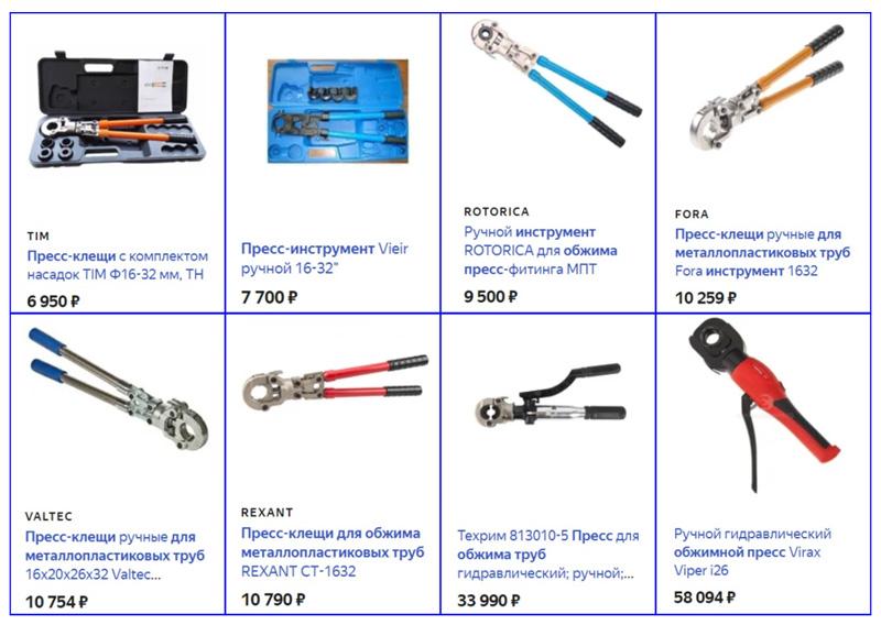 Стоимость ручных пресс клещей для металлопластиковых труб