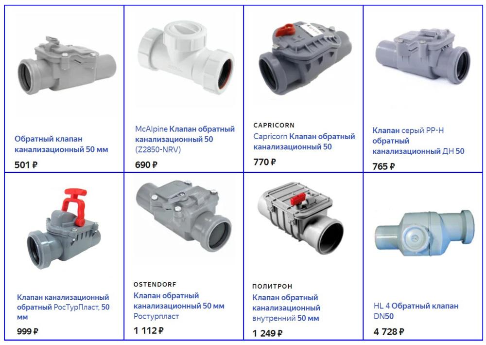 Стоимость разных марок канализационных клапанов