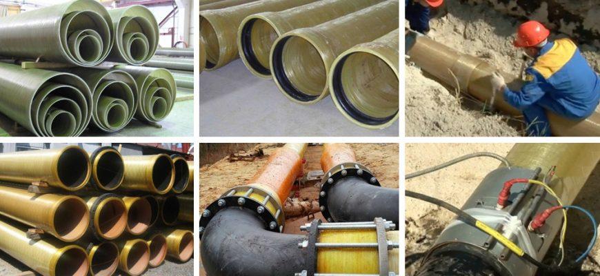 Стеклопластиковые трубы - виды, способы соединения, монтаж