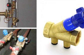Балансировочный клапан для системы отопления:.