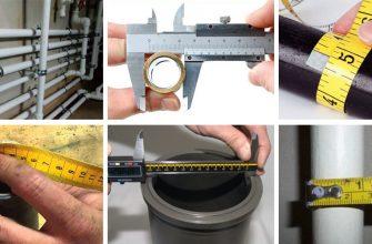 Как измерить диаметр трубы.