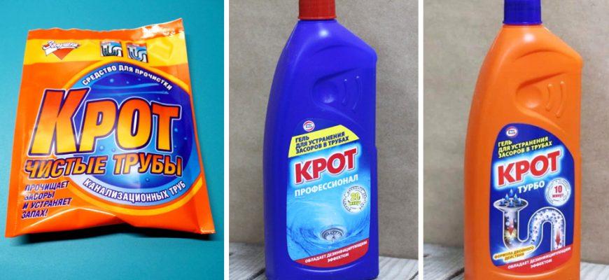 Крот для чистки труб - химический состав, способ применения.