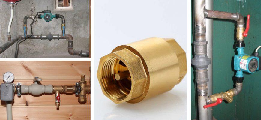Обратный клапан системы отопления.