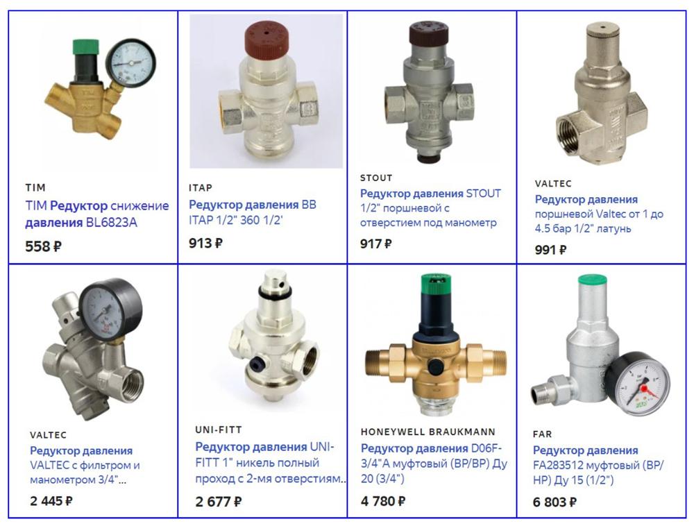 Цена на регуляторы давления воды