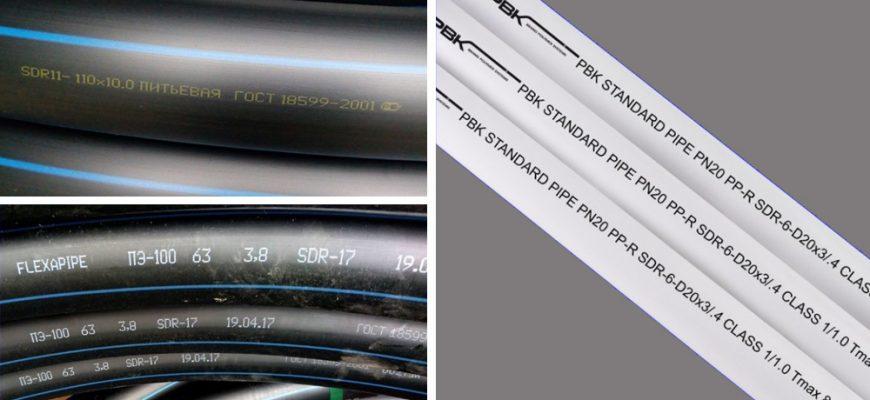 SDR трубы что это - на примере полиэтиленовых и ПП труб.